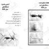 دستگاه بخور اسید اگزالیک ایرانی