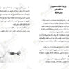 قیمت دستگاه بخور اسید اگزالیک