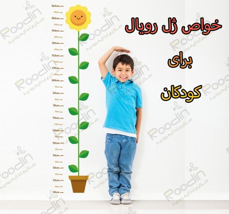 خواص ژل رویال برای کودکان