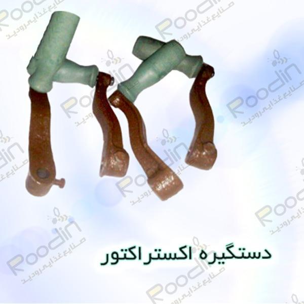 اکستراکتور دستی