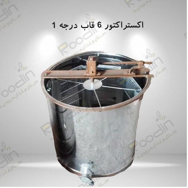 فروش دستگاه اکستراکتور عسل