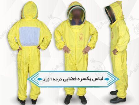 لباس یکسره زنبورداری فضایی