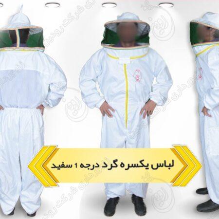 مرکز فروش لباس زنبورداری