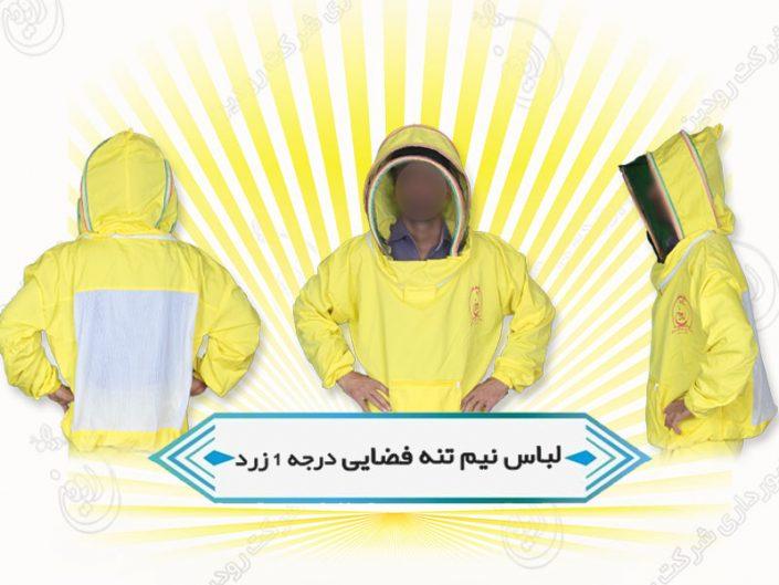 سفارش لباس زنبورداری