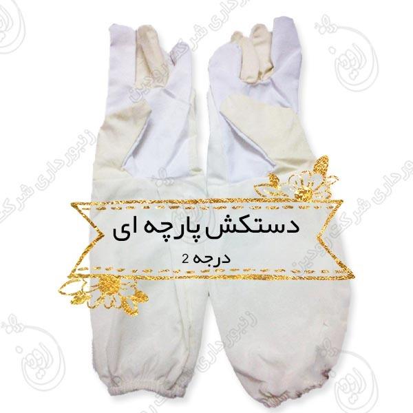 فروش دستکش زنبورداری پارچه ای